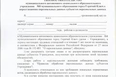 приложение пр.37