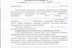 приложение пр.35