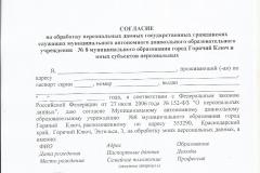 приложение пр.34