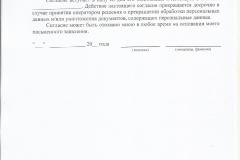 приложение1 пр.34